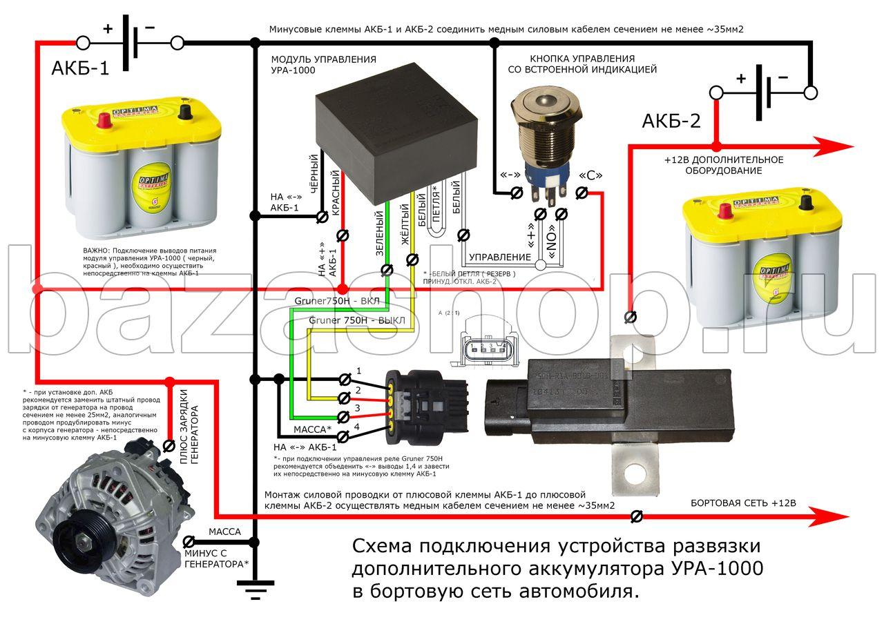 Схема для подключения дополнительного аккумулятора